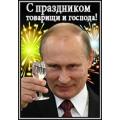Dekoratiivsed tuletikud, Putin, C Prazdnikom