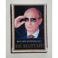 Dekoratiivsed tuletikud, Putin FSB, Ne Boltai